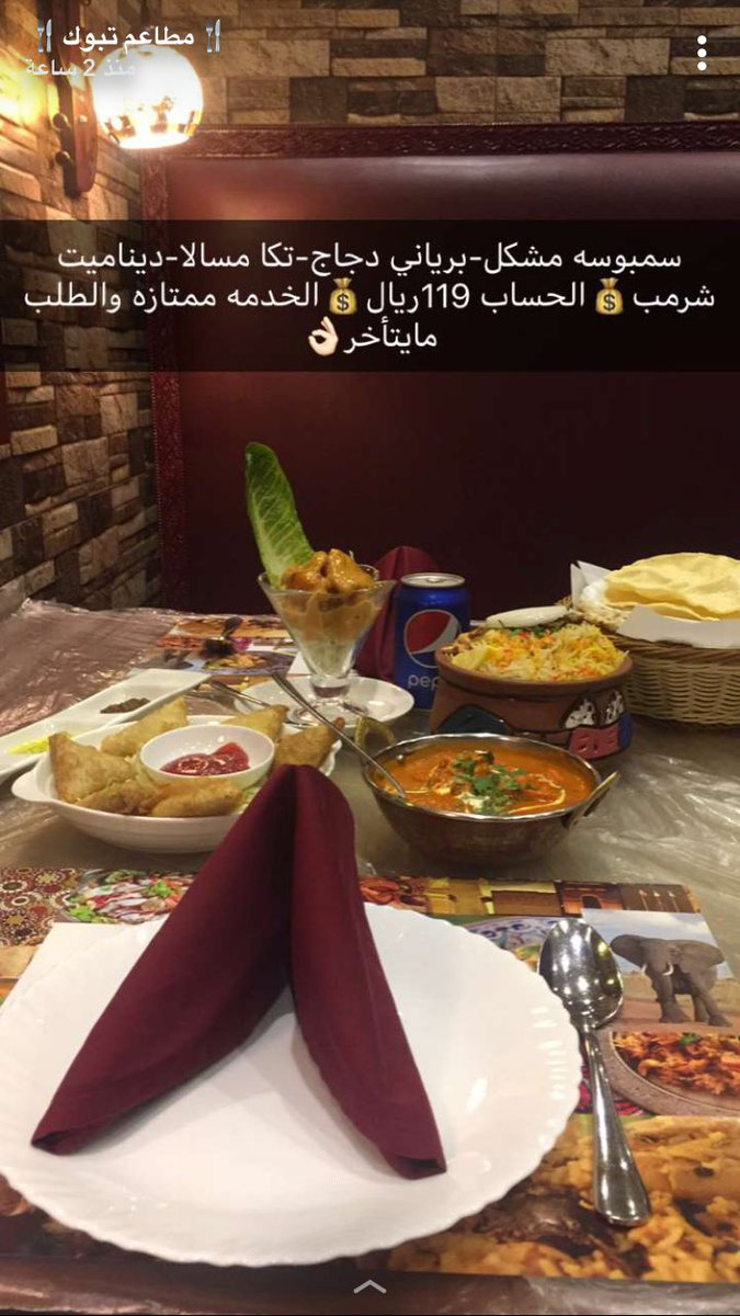 مطاعم تبوك On Twitter مطعم تاج محل مروج الامير عائلات