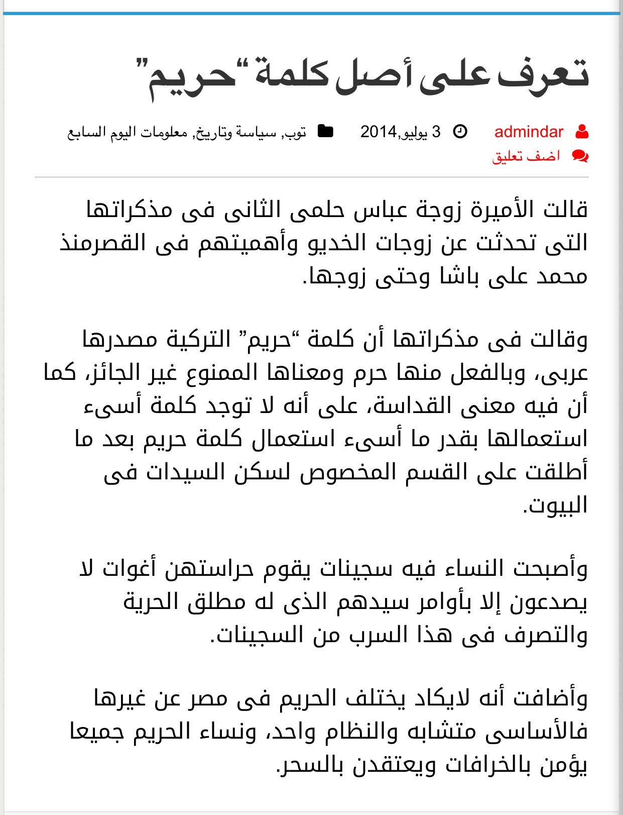 ديما علم فراج בטוויטר نعم لكن استخدامه للمرأة فعل عثماني