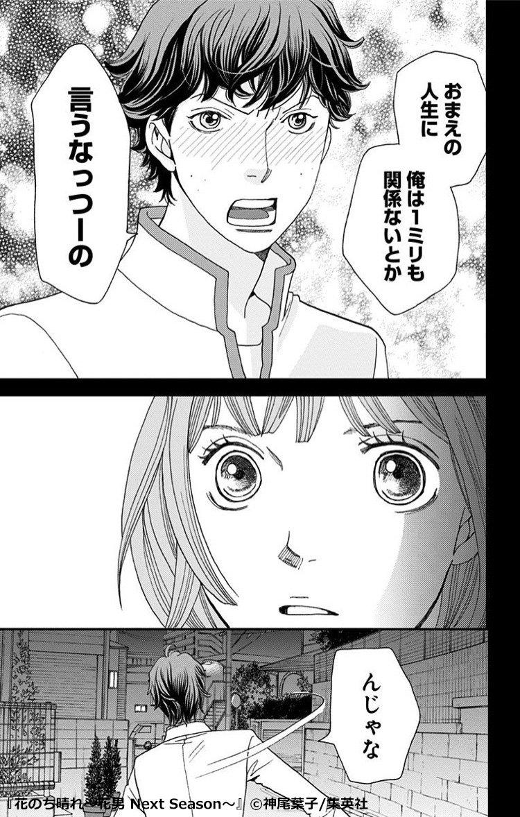 のち 晴れ 無料 花 ドラマ