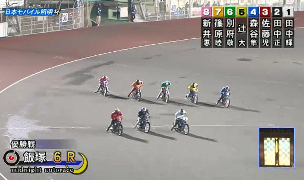 飯塚 オート 結果