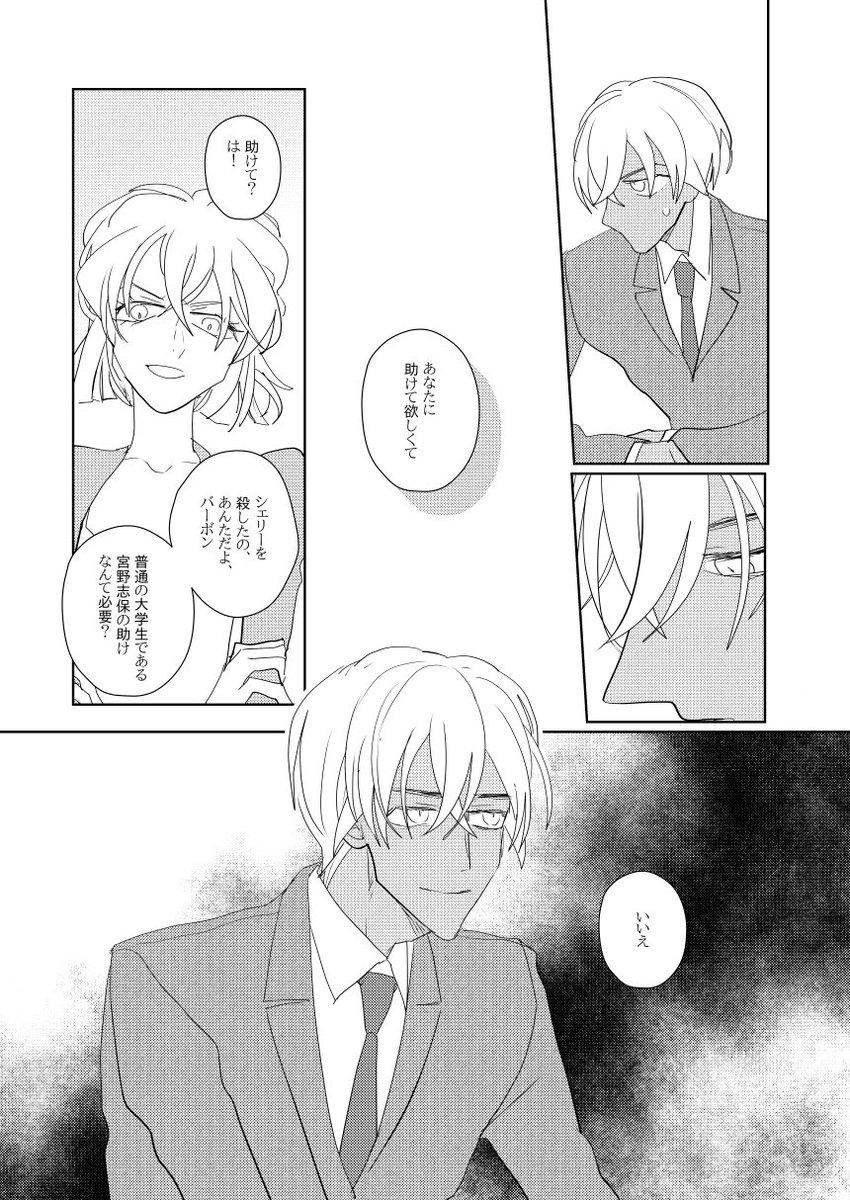 毒 ep1. | ろくじゅう  I watered it in fears night and morning with my tears  #pixiv