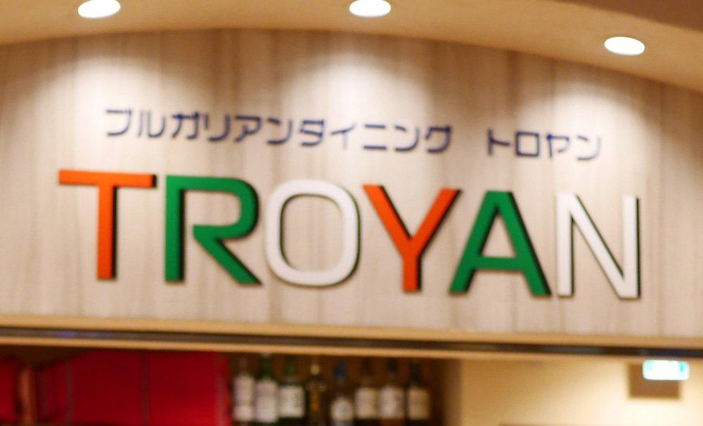 b95e80b2f4fb 東京駅八重洲口にあったブルガリア料理レストラン「ソフィア」が、銀座に移転し「ブルガリアンダイニング トロヤン」として新たな展開をスタートしま ...