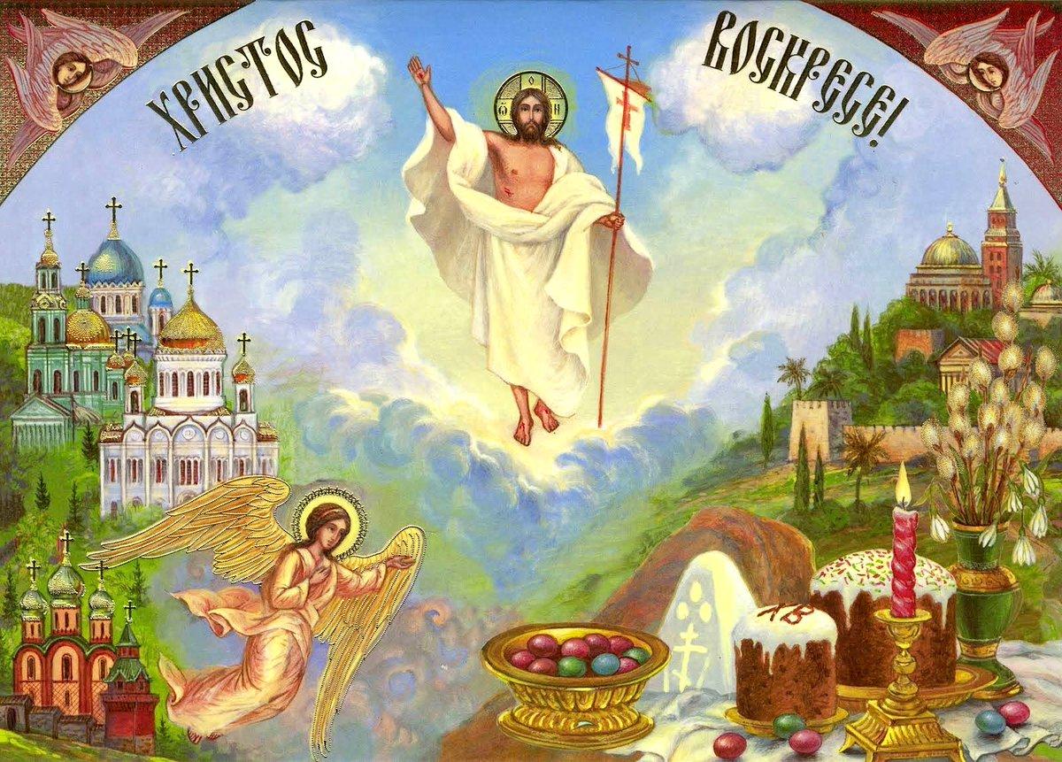Поздравление днем, открытки с христос воскрес онлайн