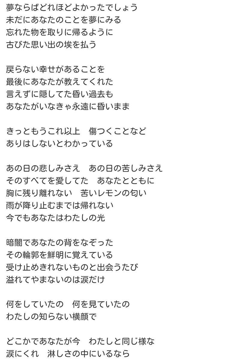 歌詞 レモン