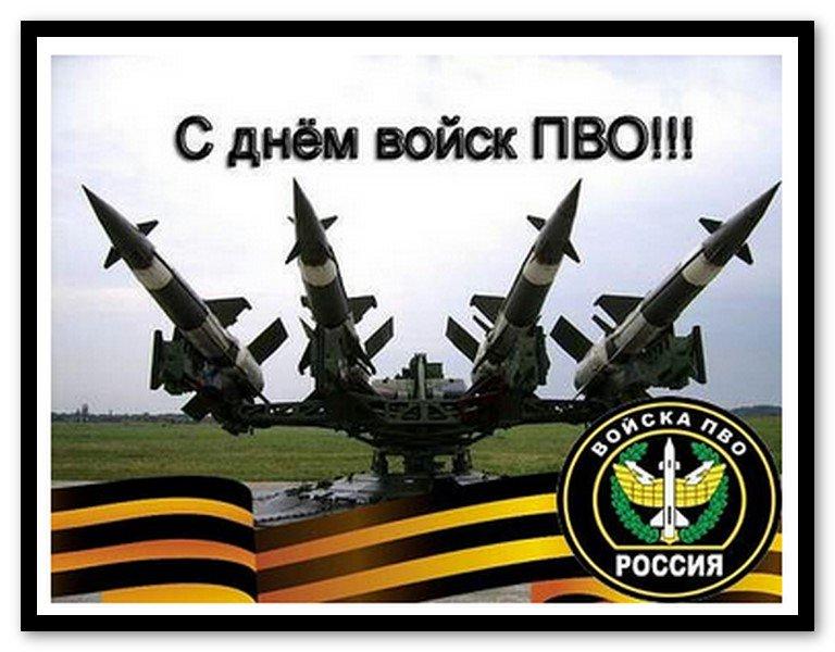 открытки с днем пво россии прикольные знаменитость появилась