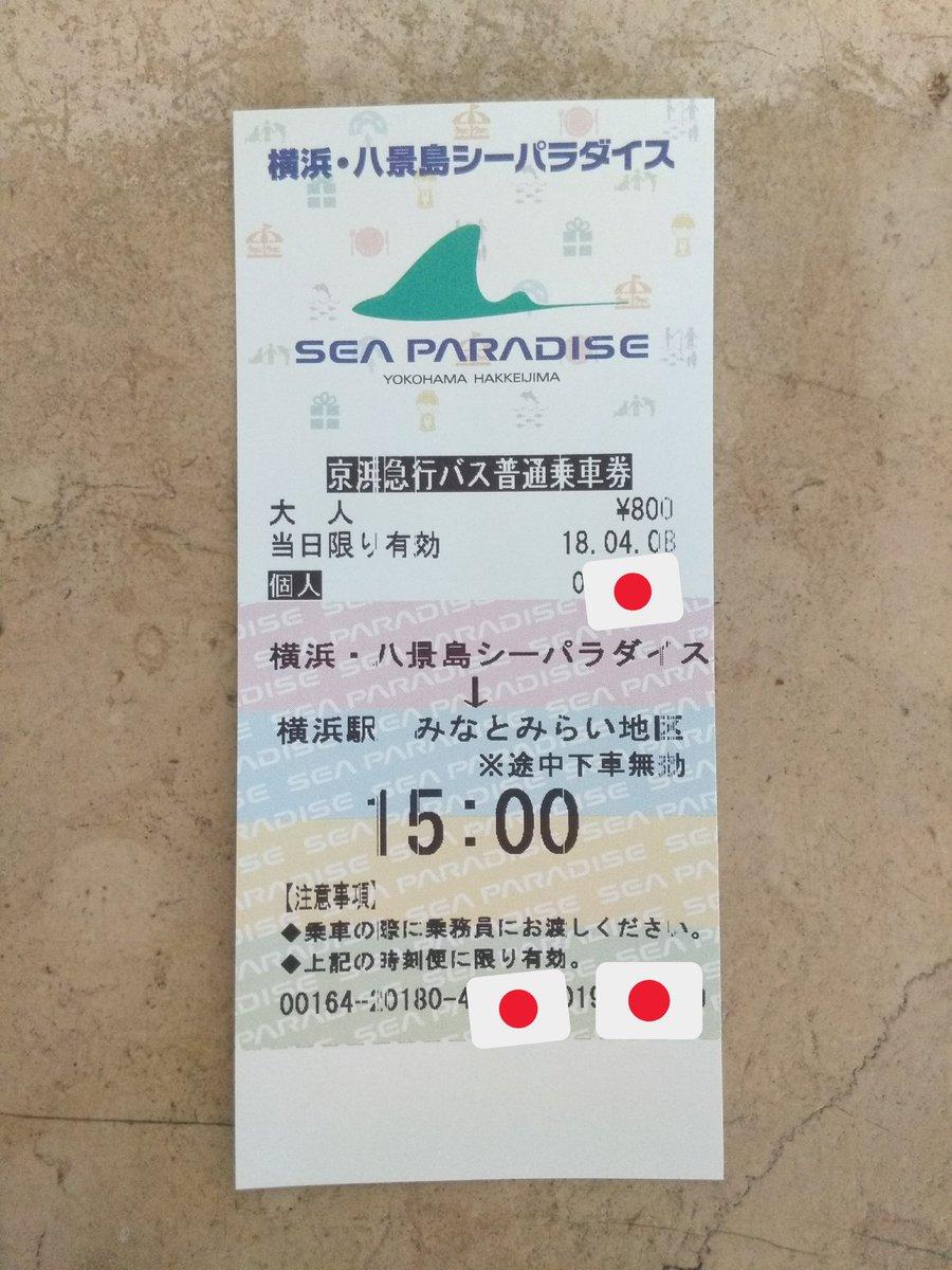 パラダイス チケット シー 八景島 八景島シーパラダイスのチケット料金・前売りクーポン情報!