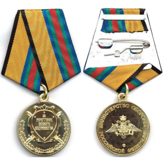 медаль за укрепление боевого содружества картинка светлой