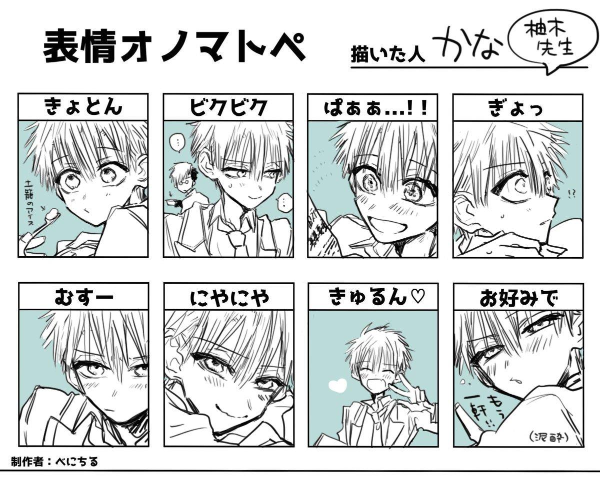 Kana On Twitter 柚木先生の表情集を描いてください笑顔や泣顔や