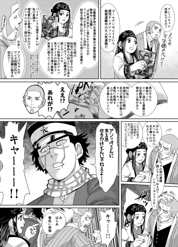 無料 ゴールデン アニメ カムイ