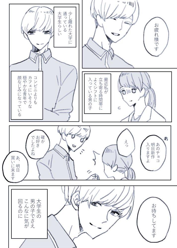 コンビニ店員イケメン君と、まさかの恋が始まる!?と思ったら・・・恐怖の結末だった・・・!