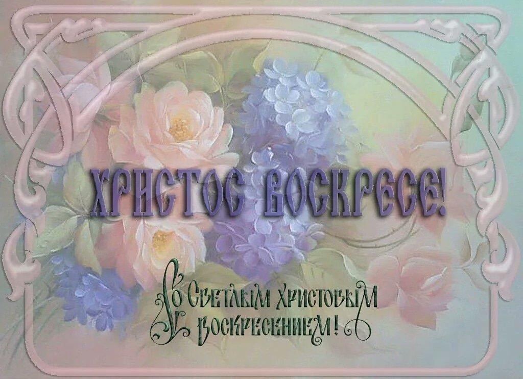 Днем, христианская пасха картинки с поздравлениями