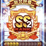 Image for the Tweet beginning: SS2先発出来た〜。 #パワプロ