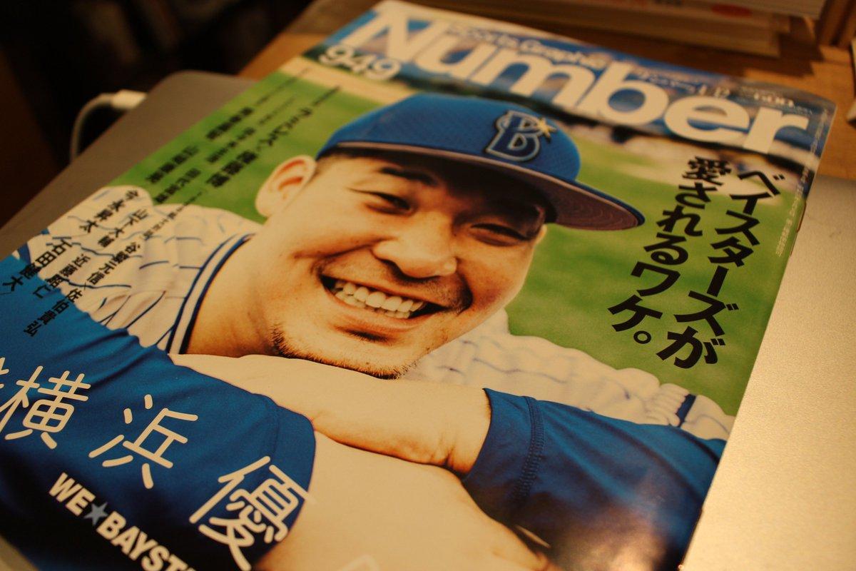 Number949号\#横浜優勝/ベイスターズが愛されるワケ。 に関する画像2