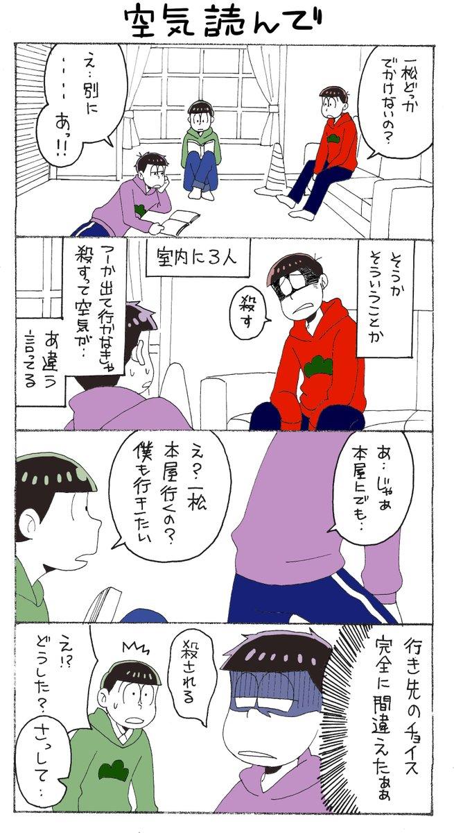 おそチョロ4コマ(空気読んで)