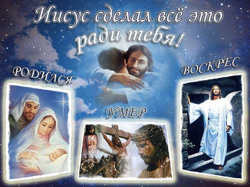 Надписью, иисус любит тебя открытки