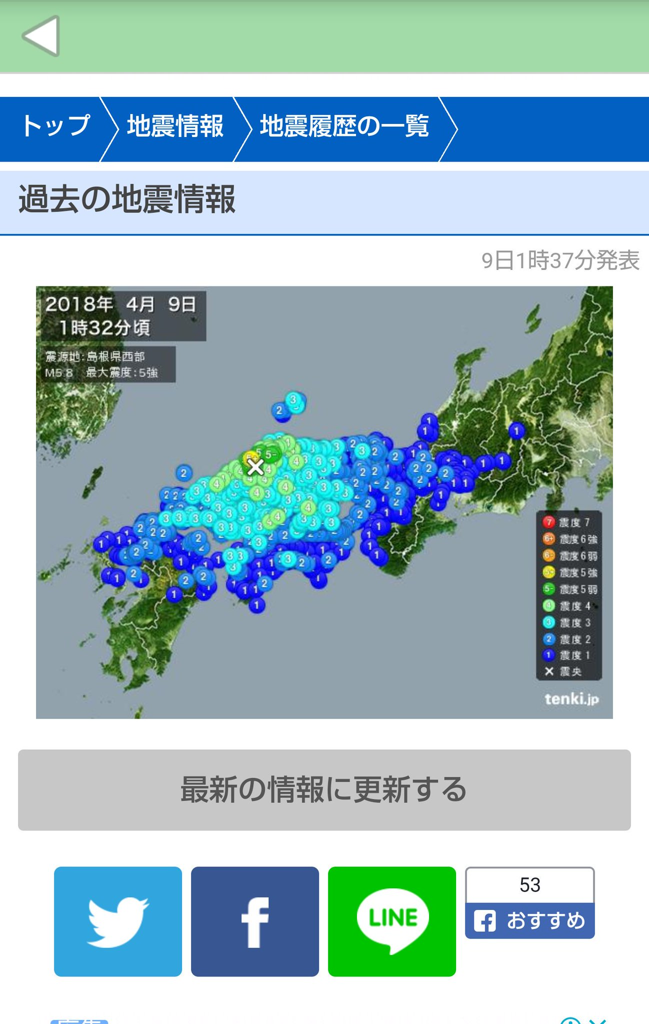 大震災 前震 東日本