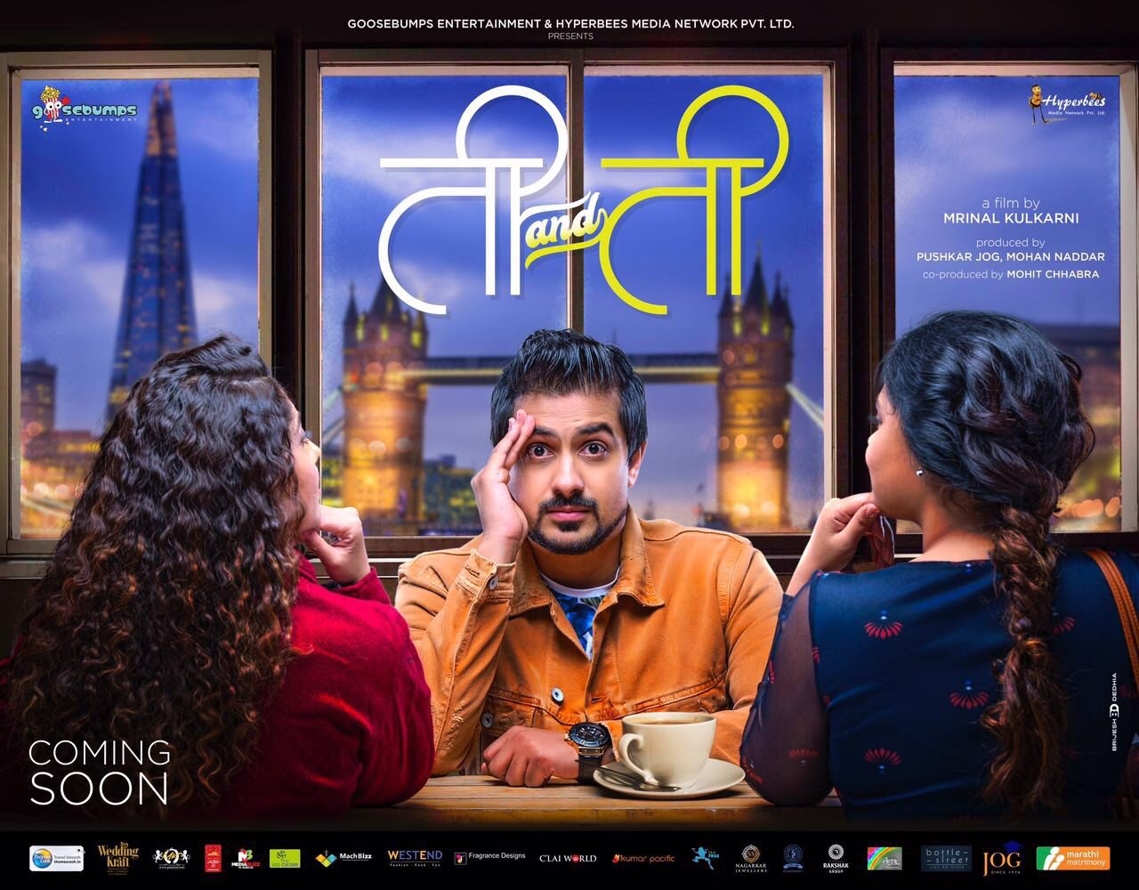 TiAndti (2018), Movie Cast, Story and Release Date