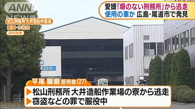 画像,愛媛県今治市の松山刑務所大井造船作業場から平尾龍磨受刑者(27)が脱獄 車を盗んで広島県内を逃走中脱獄されるとか、どこの発展途上国やねんって話ですな。色々と犯罪…
