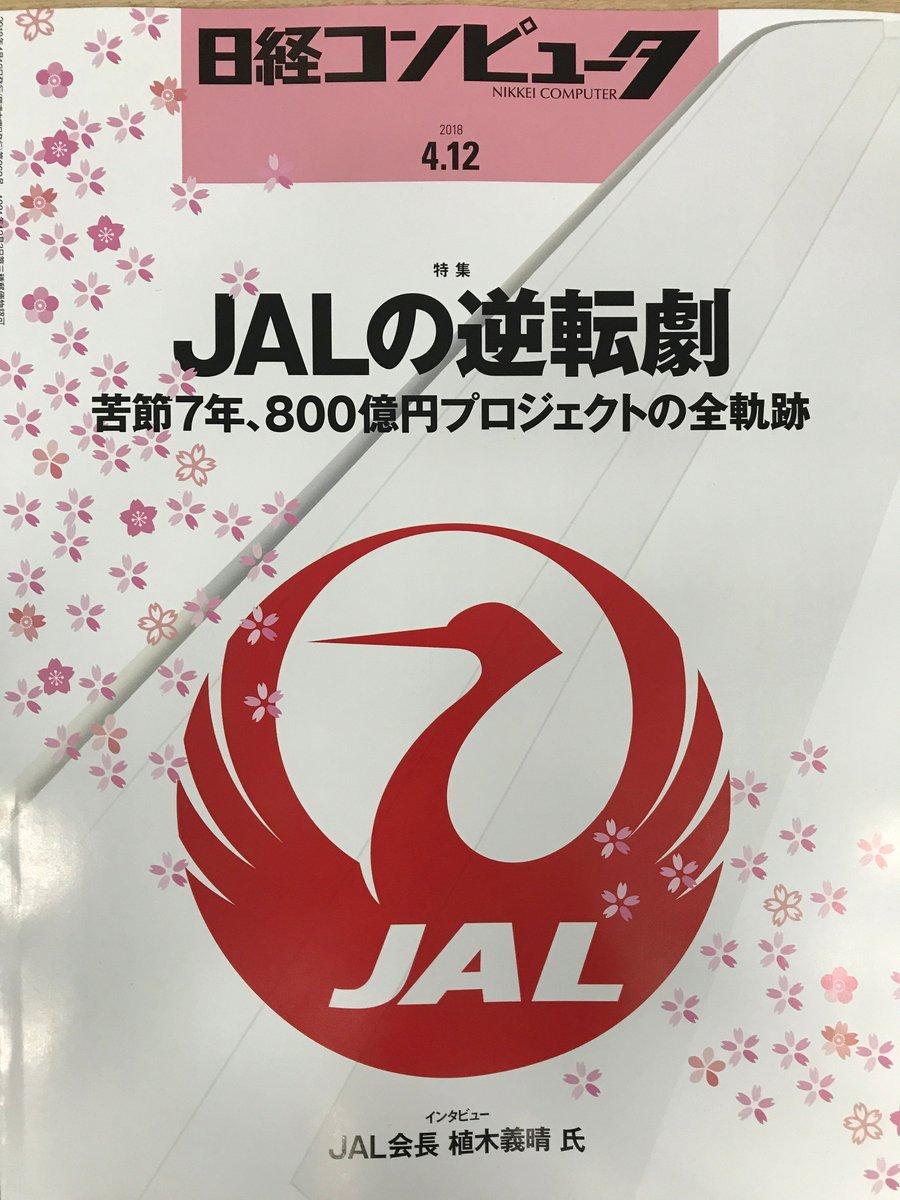 """日経コンピュータ on twitter: """"最新号の特集は日本航空(jal)の基幹系"""