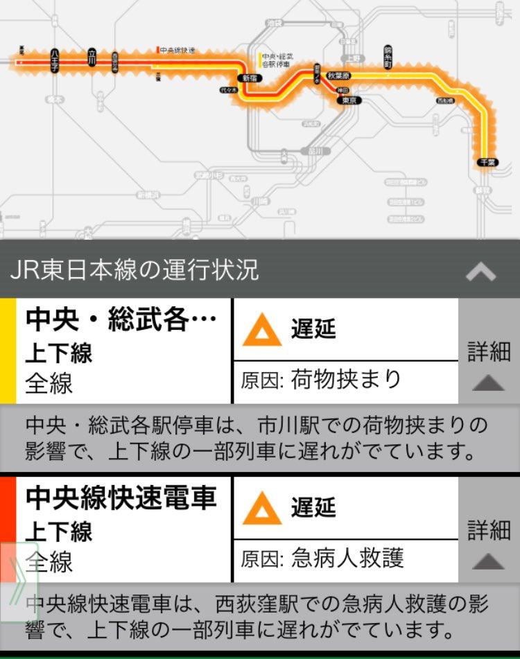 運行 情報 中央 線