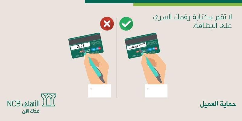 البنك الأهلي التجاريさんのツイート البنك الأهلي حماية العميل