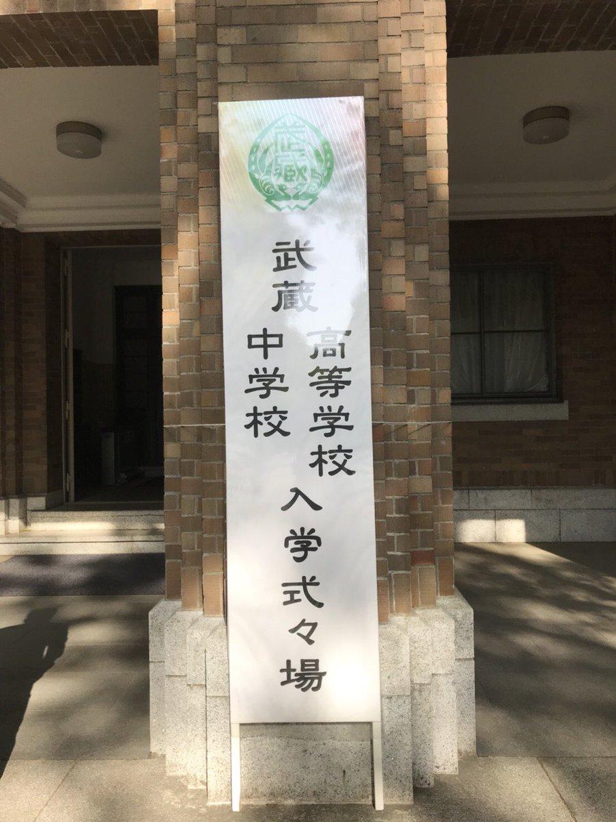 武蔵 中学