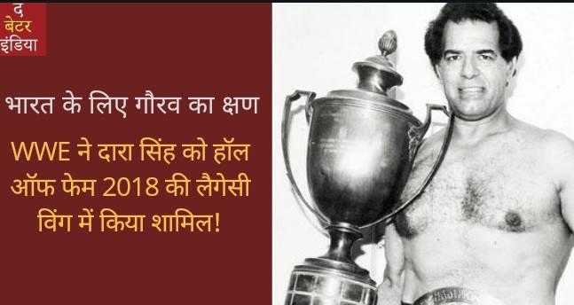 रुस्तम-ए-हिन्द दारा सिंह ने रैसलिंग के इतिहास में ऐसी मिसालें दी हैं, जो कभी भूली नहीं जा सकती। आज उन्होंने फिर एक बार भारत का नाम पूरे विश्व मे ऊंचा किया है। WWE ने दारा सिंह को हॉल ऑफ फेम 2018 की लैगेसी विंग में शामिल किया है। @thebetterindia #DaraSingh #WWE #WWEHOF