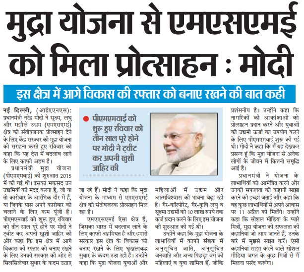 Prosperous MSME sector for a prosperous India.