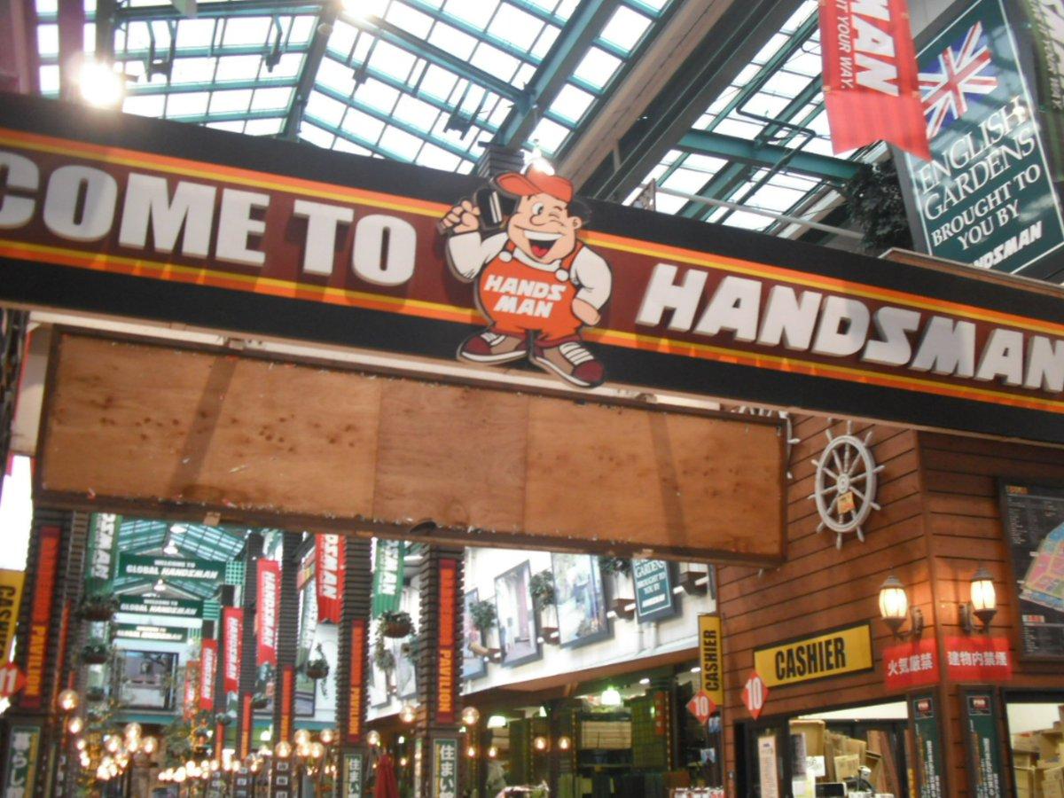 「九州 ハンズマン」の画像検索結果