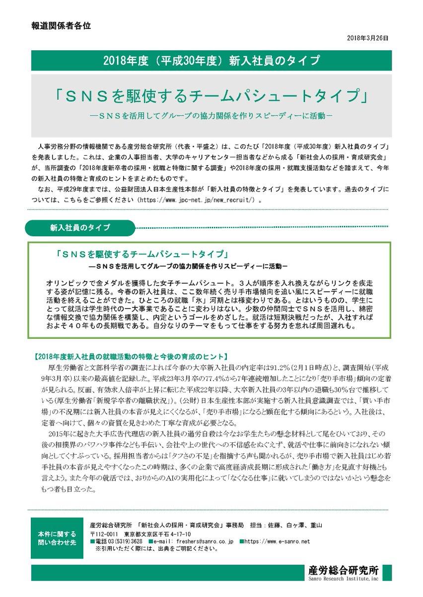 産労総合研究所 hashtag on Twit...