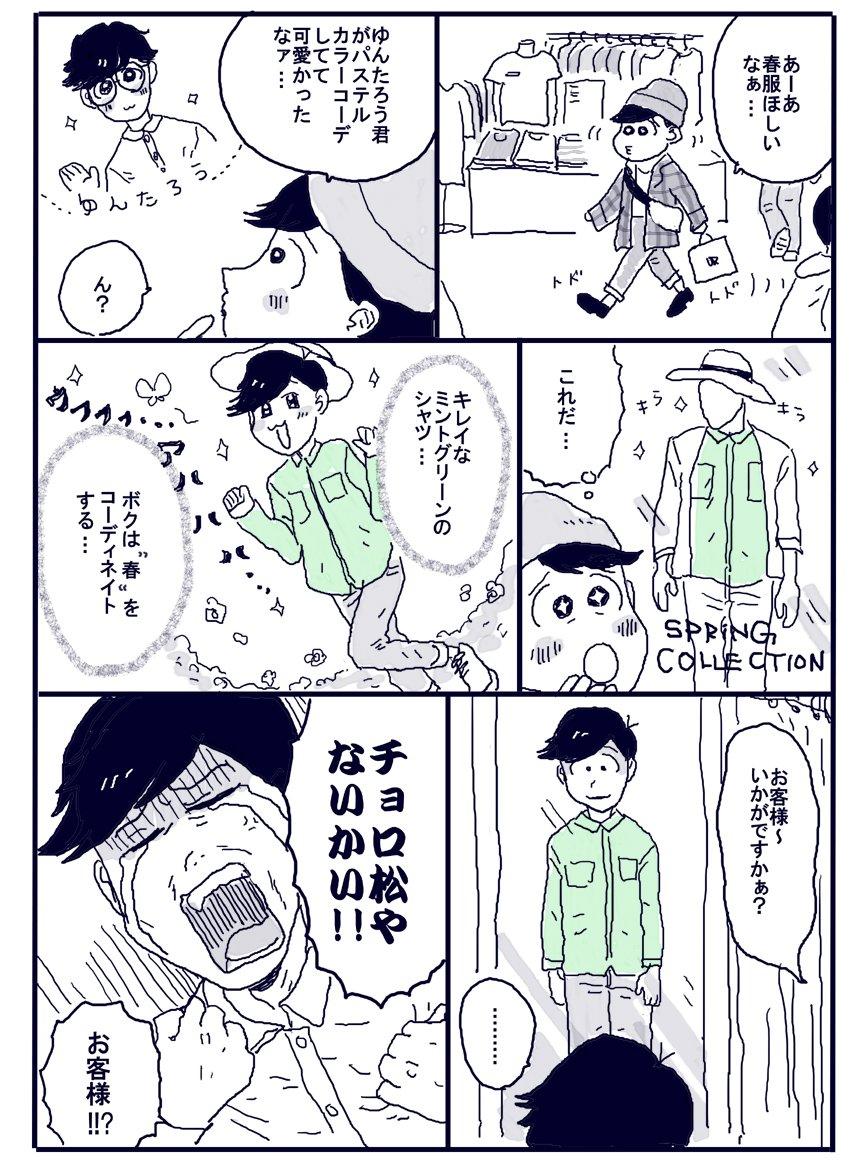 トド松と服屋