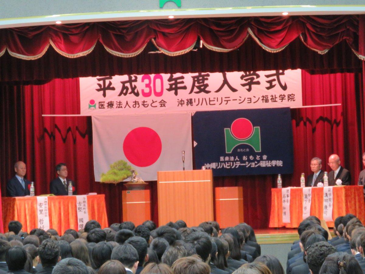 平成30年度 入学式!