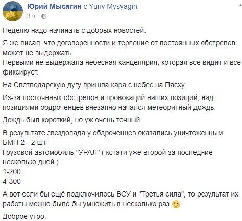 З початку доби найманці РФ обстрілюють позиції ЗСУ поблизу Водяного, Павлополя і Гнутового, - прес-центр штабу АТО - Цензор.НЕТ 2169