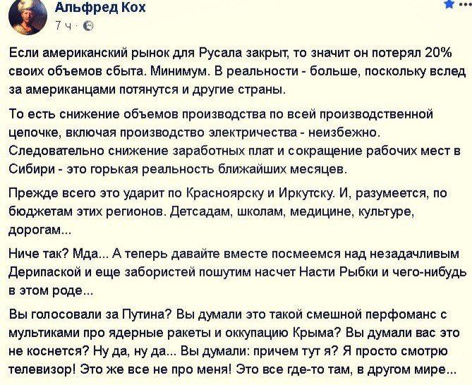 """""""У нас все непросто"""": """"Русал"""" Дерипаски прокомментировал ситуацию в компании после санкций США - Цензор.НЕТ 8126"""
