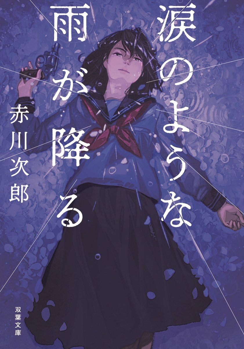 双葉社より11日発売の著・赤川次郎「涙のような雨が降る」新装版の装画を担当させて頂きました。よろしくお願い致します!