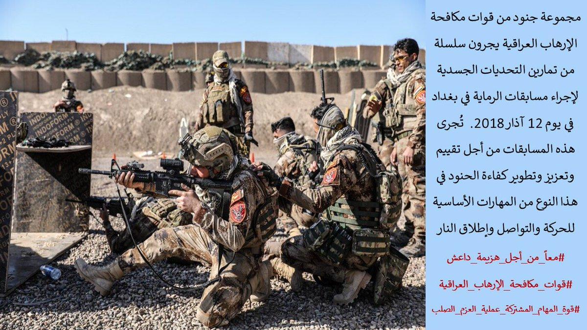 جهود التحالف الدولي لتدريب وتاهيل وحدات الجيش العراقي .......متجدد - صفحة 2 DaWJ8KAUMAA_fSG
