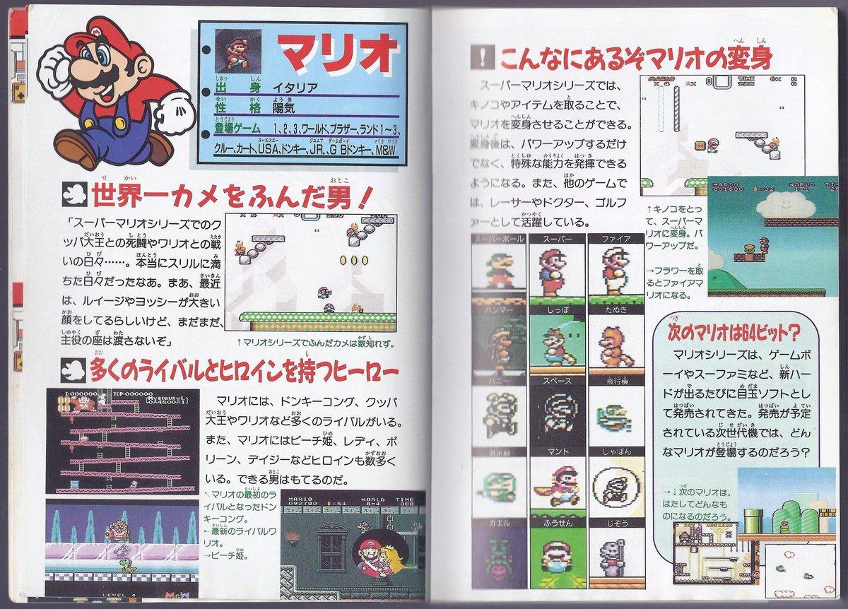 Super Mario Wiki on Twitter: