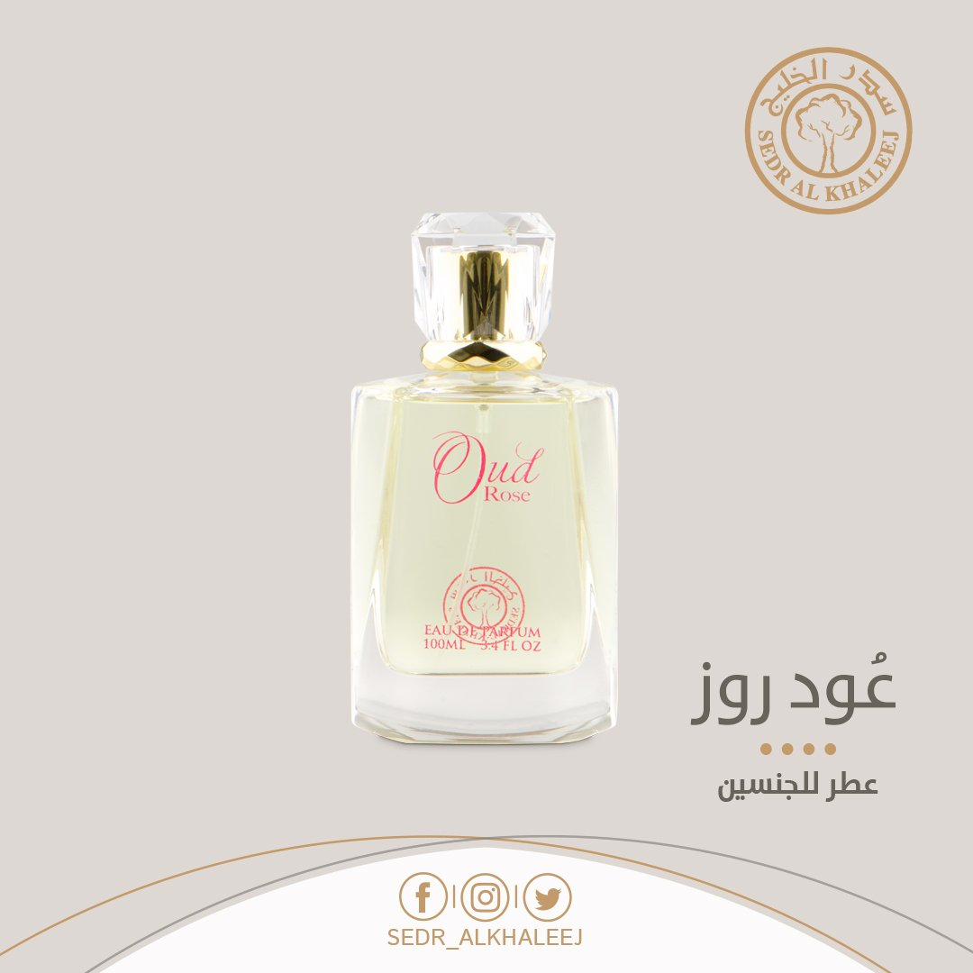 ceb993f65 ... عليه وطلبه من متجرنا :  https://store.sedralkhaleej.com/collections/unisex-perfumes/products/oud-rose?variant=7057132748844  …pic.twitter.com/a5Lmfpd8RZ