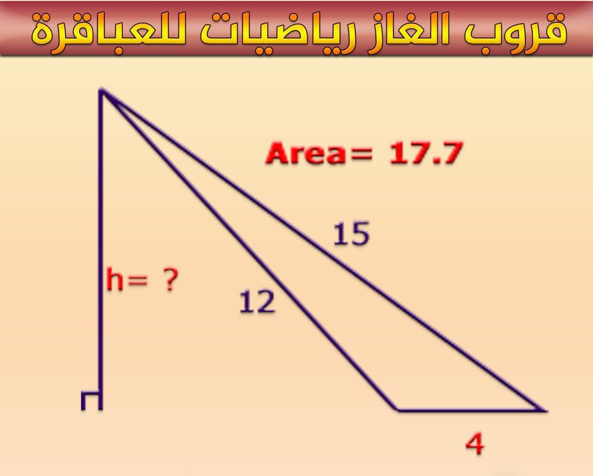 حل قروب ألغاز رياضيات للعباقرة