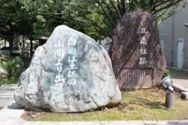 山田平左衛門