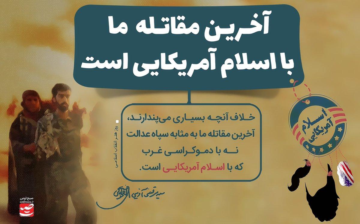 """صـادق صانعـی ar Twitter: """"شهید آوینی : آخرین مقاتله ما با اسلام ..."""