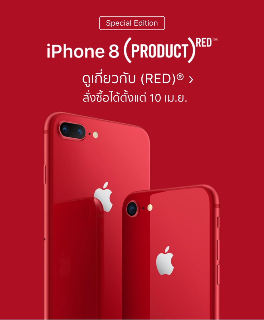 2f8a025added5f Apple Introduces iPhone 8 and iPhone 8 Plus (PRODUCT)RED Special Edition  All (PRODUCT)RED Purchases Help Provide Testing