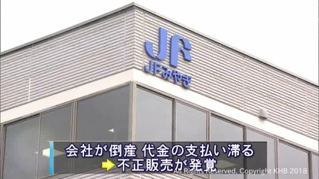 "KHB報道部 on Twitter: ""宮城県漁業協同組合の男性職員が塩釜市の ..."