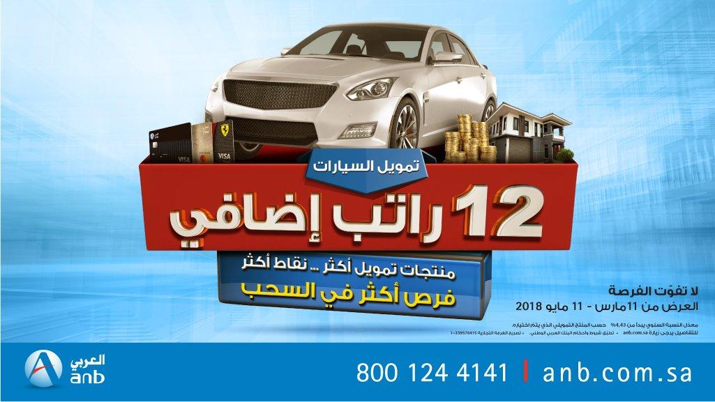 البنك العربي الوطني On Twitter انطلق بسيارتك المفضلة مع الإيجار