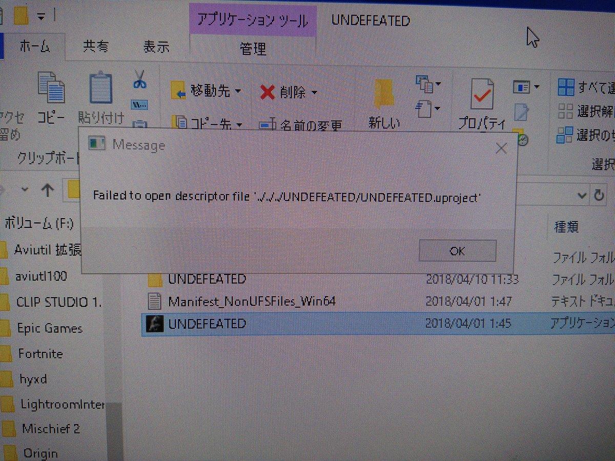 Failed To Open Descriptor File Uproject Fortnite | Fortnite