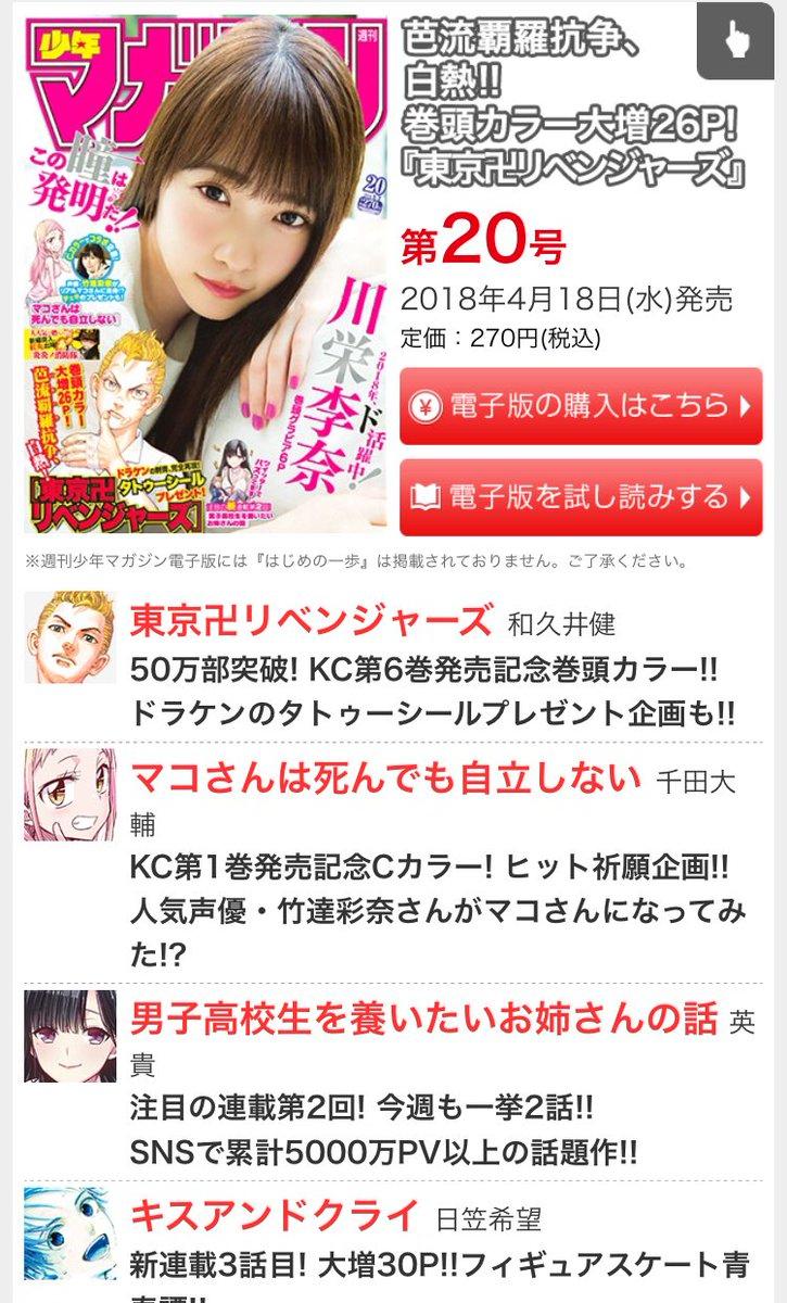 そして明日はマコさんと竹達彩奈さんのコラボ企画が掲載されてるマガジン発売ですよ!...