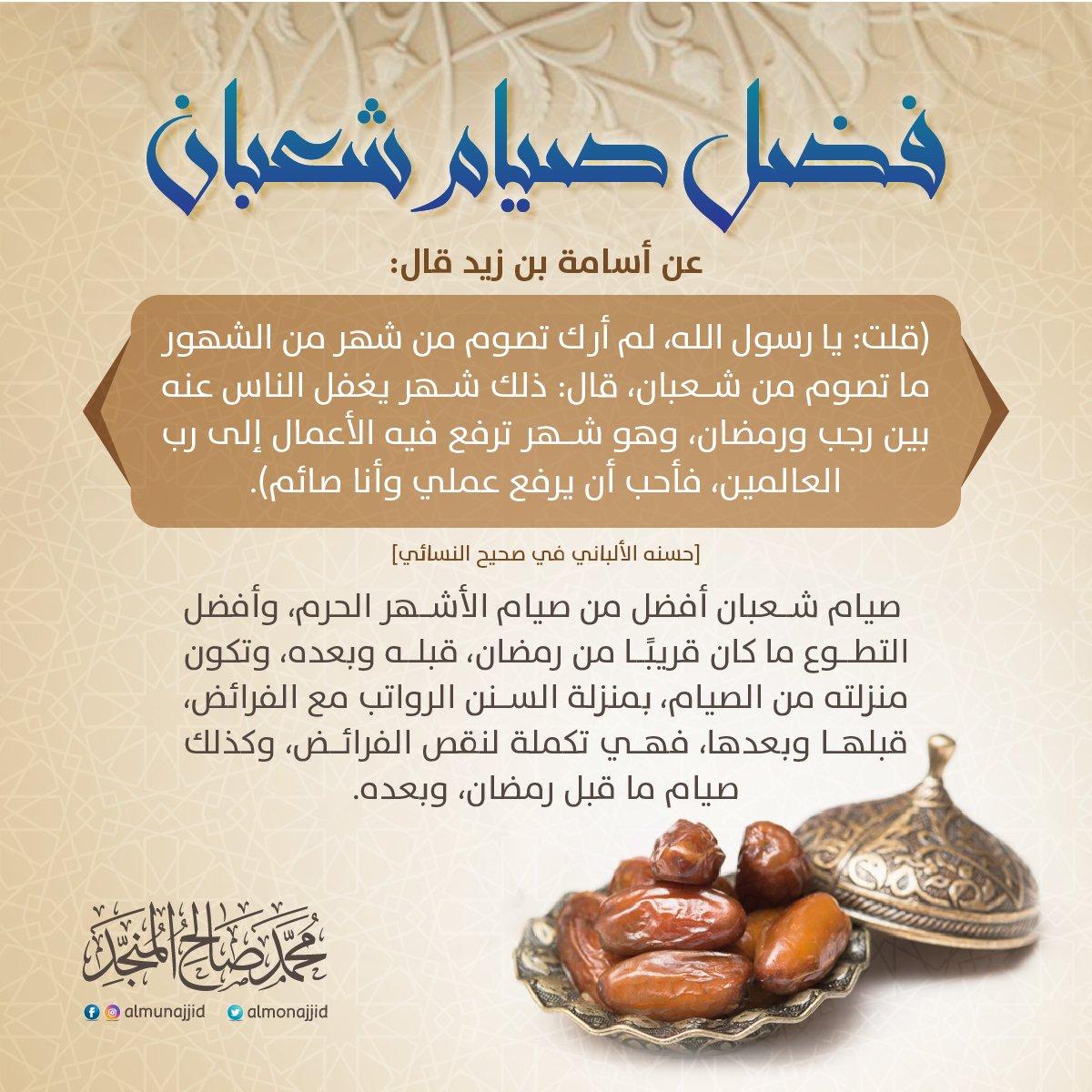 محمد صالح المنجد En Twitter فضل صيام شعبان بادر واستعد لرمضان رمضان