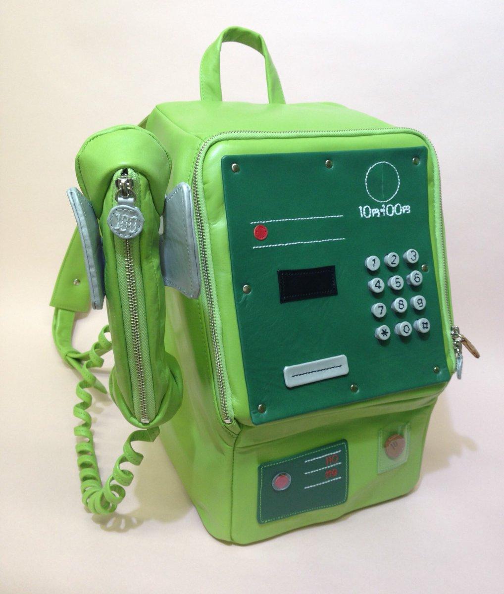 このタグにぴったりかと思いまして... 実寸大公衆電話型リュックサック 「こうきゅうでんわ」  #女の価値を決めるバッグ