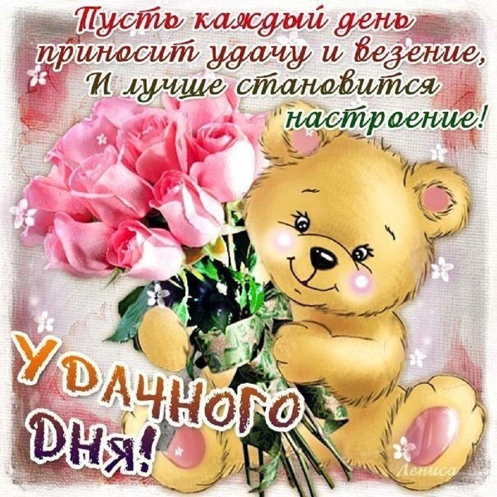 Маме юбилеем, открытки хорошего дня и удачи во всем
