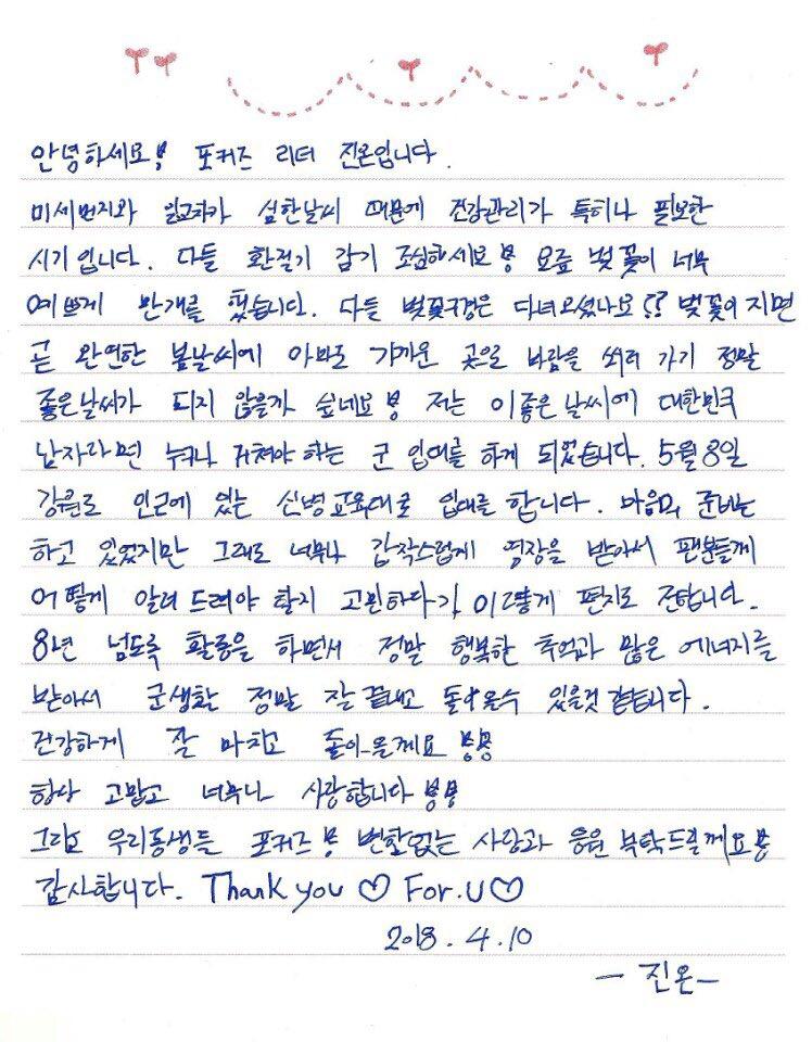 fotos de JinOn en twitter del 1 enero al 10 abril 2018 DaaiDFuVwAAL-CI